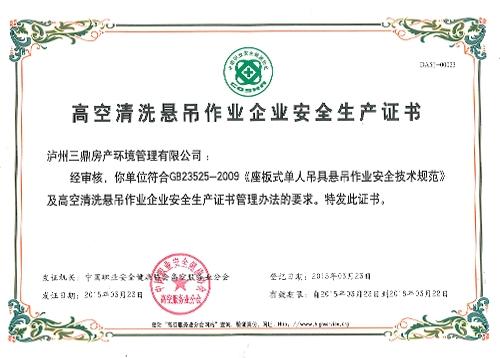 高空清洗衣悬吊作业企业安全生产证书