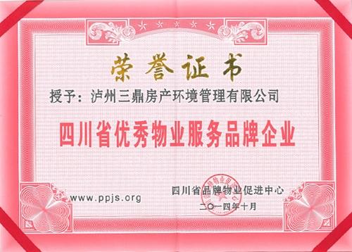 物业服务荣誉证书