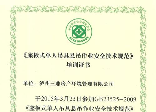 悬吊作业安全技术培训证书