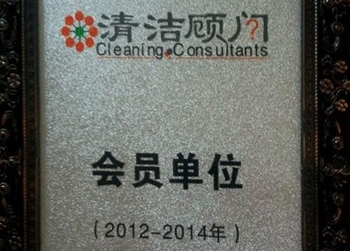 清洁顾问会员单位