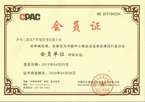 中国中小商业企业协会清洁行业会员单位