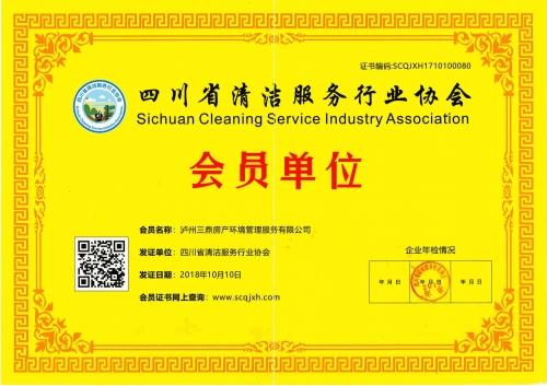 四川省清洁服务行业协会会员单位