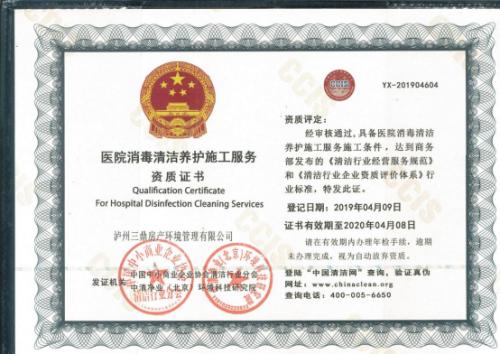 医院消毒清洁养护施工服务资质证书