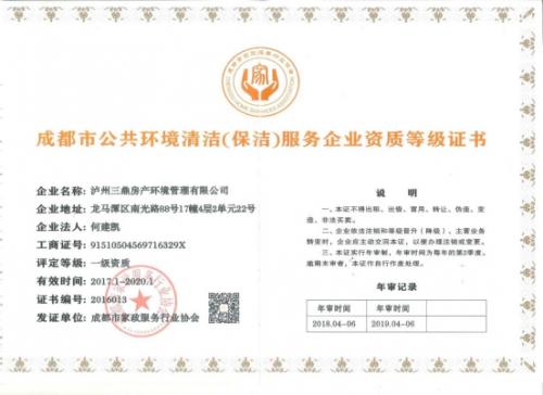 公共环境清洁服务企业资质证书