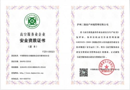 高空服务企业安全资质证书