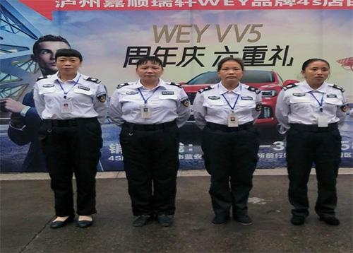 泸州专业安保