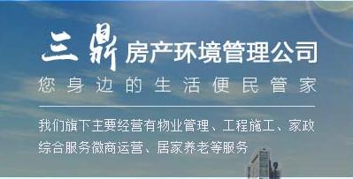 三鼎房产保洁加盟
